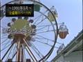 《貴重映像》#5 『ワンダーランド』 ~福井県~ 【事故多発】