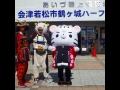 2016年10月2日 第28回 会津若松市鶴ヶ城ハーフマラソン もーもーちゃん(牛仮装)参戦録 No.004